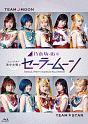乃木坂46版 ミュージカル 美少女戦士セーラームーン