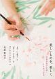 美しいものを、美しく 定家亜由子が描く日本画の世界