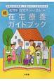 続・佐賀県在宅療養ガイドブック 佐賀の在宅医療・介護のすべてがわかる本