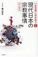 現代日本の宗教事情 国内編1 いま宗教に向きあう1