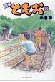 団地ともお (32)