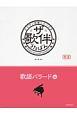 ザ・歌伴-うたばん- 歌謡バラード編 昭和48年~平成 ピアノ伴奏シリーズ