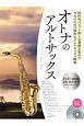 オトナのアルトサックス プラチナ・セレクション カラオケCD付