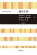 鷹羽弘晃/混声合唱とピアノのための 尾形亀之助の詩によるエチュード3