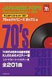 大人のベストヒット201 70年代ジャパニーズポップス編