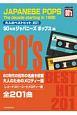 大人のベストヒット201 80年代ジャパニーズポップス編