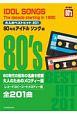 大人のベストヒット201 80年代アイドルソング編