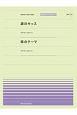 涙のキッス(サザンオールスターズ)/栞のテーマ(サザンオールスターズ)