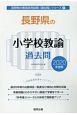 長野県の小学校教諭 過去問 2020 長野県の教員採用試験「過去問」シリーズ2