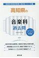 高知県の音楽科 過去問 2020 高知県の教員採用試験「過去問」シリーズ8
