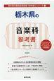 栃木県の音楽科 参考書 2020 栃木県の教員採用試験「参考書」シリーズ9