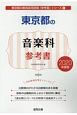 東京都の音楽科 参考書 2020 東京都の教員採用試験「参考書」シリーズ8