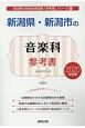 新潟県・新潟市の音楽科 参考書 2020 新潟県の教員採用試験「参考書」シリーズ9