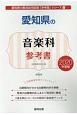 愛知県の音楽科 参考書 2020 愛知県の教員採用試験「参考書」シリーズ9
