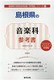 島根県の音楽科 参考書 2020 島根県の教員採用試験「参考書」シリーズ9