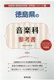 徳島県の音楽科 参考書 2020 徳島県の教員採用試験「参考書」シリーズ9