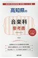 高知県の音楽科 参考書 2020 高知県の教員採用試験「参考書」シリーズ8