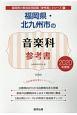 福岡県・北九州市の音楽科 参考書 2020 福岡県の教員採用試験「参考書」シリーズ9