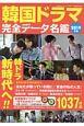 韓国ドラマ完全データ名鑑 2019
