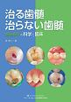 治る歯髄 治らない歯髄 歯髄保存の科学と臨床