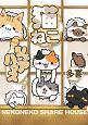 猫ねこシェアハウス