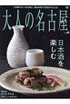 大人の名古屋 The Magazine for Superior(44)
