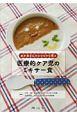 おかあさんのレシピから学ぶ 医療的ケア児のミキサー食