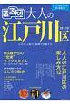 るるぶ大人の江戸川区 2018~2019