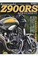 カワサキ Z900RS カスタマイズ のすべて モーターファン別冊