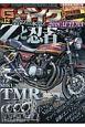 G-ワークス バイク 21世紀・究極の単車改造本、発進!!(12)