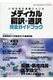 メディカル翻訳・通訳 完全ガイドブック
