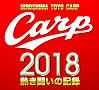 CARP2018熱き闘いの記録 V9記念特別版 〜広島とともに〜