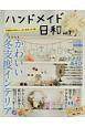 ハンドメイド日和 今話題の手芸がいっぱい詰まった1冊!(7)