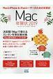 Mac年賀状 2019