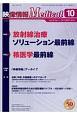映像情報Medical 50-11 2018.10 特集:放射線治療ソリューション最前線/核医学最前線