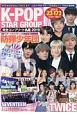 K-POP STAR GROUP 完全コンプリート名鑑 2019
