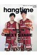 hangtime 日本のバスケットボールを追いかける新雑誌(9)