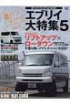 軽ワンボックスSTYLE BOOK 箱バン・オールスターズ (5)