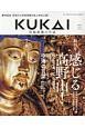 KUKAI 空海密教の宇宙(1)