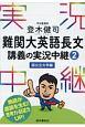 登木健司 難関大英語長文 講義の実況中継 国公立大学編 (2)
