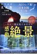 おでかけ大人旅<全国版> セントレア発!日本全国「空の旅」 「一生に一度は見ておきたい感動絶景」