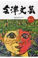 会津文芸 (2)