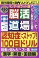 脳活道場<ハンディポケット版> 読者が選んだベスト集(6)