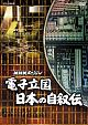 電子立国 日本の自叙伝 DVD BOX (新価格)