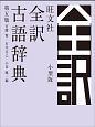 旺文社全訳古語辞典<第五版・小型版>