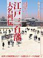 サライの江戸 江戸三百藩大名列伝 歴代藩主ランキングからCGで再現する大名の暮らしま