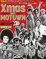 「クリスマス・ベスト・モータウン」 CDつきムック 聖夜を彩るマイケル・ジャクソン ダイアナ・ロス ス