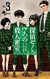 探偵ゼノと7つの殺人密室(3)