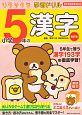 リラックマ学習ドリル 小学5年の漢字<改訂版> 新学習指導要領対応 漢検6級対応