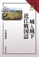 城と城下 近江戦国誌 読みなおす日本史
